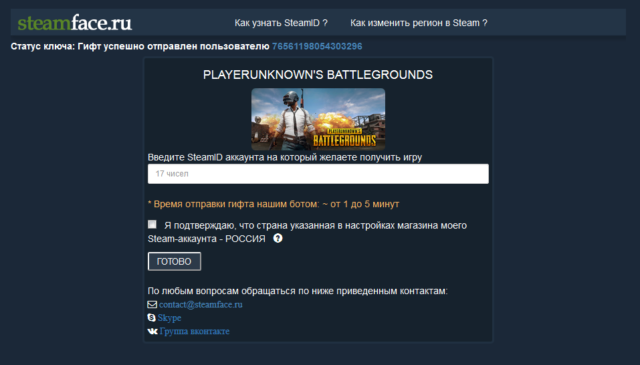 Steam-ключ PlayerUnknown's Battlegrounds